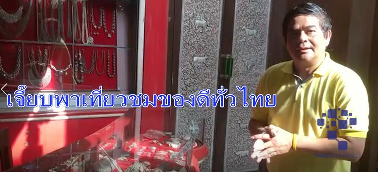 เจี๊ยบพาเที่ยว!!!! ชมของดีทั่วไทย วันนี้มีอะไรดีไปชมกัน ครับ อาสาไทยยืนยัน Thai Reference