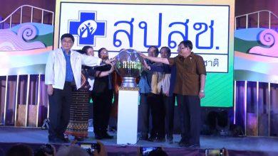อุทัยธานี จัดมหกรรมสานพลังสร้างสุขภาวะภาคเหนือครั้งที่2 อาสาไทยยืนยัน Thai Reference